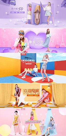 骆驼女鞋 鞋子banner海报设计