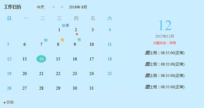 JS员工工作日历考勤表