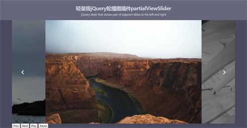 jQuery轮播图插件partialViewSlider