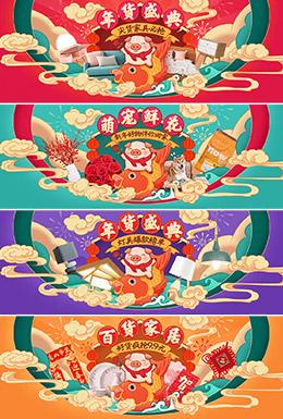 淘宝年货节海报banner设计欣赏