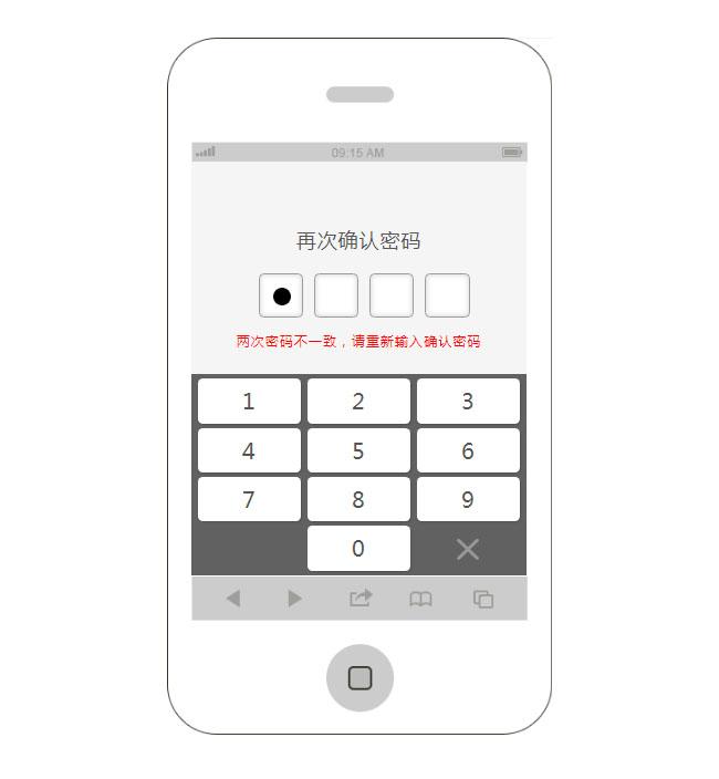jQuery仿手机解锁密码验证
