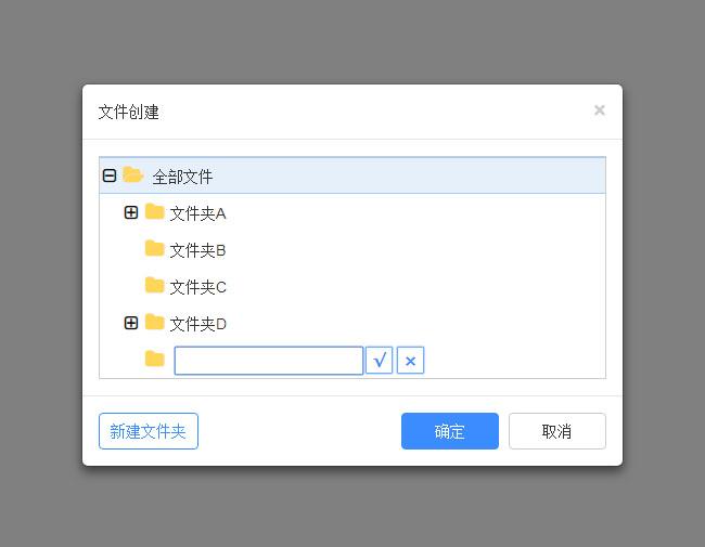 jQuery新建文件夹展开缩收