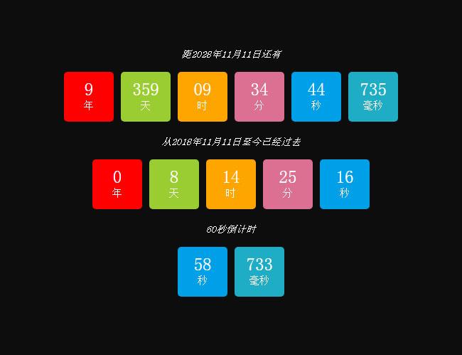JS彩色方块倒计时