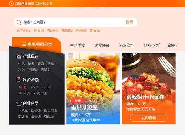 CSS餐饮分类导航菜单