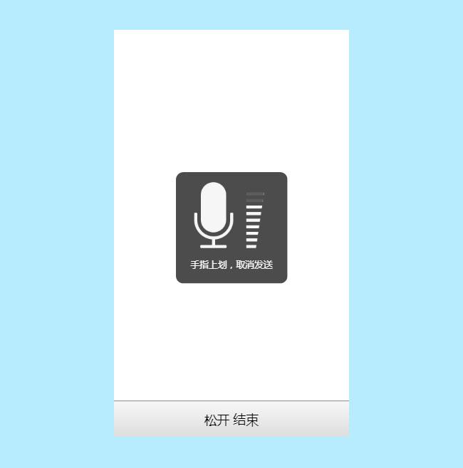 HTML5仿微信按住语音发送