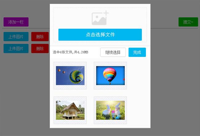 HTML5手机多张图片上传