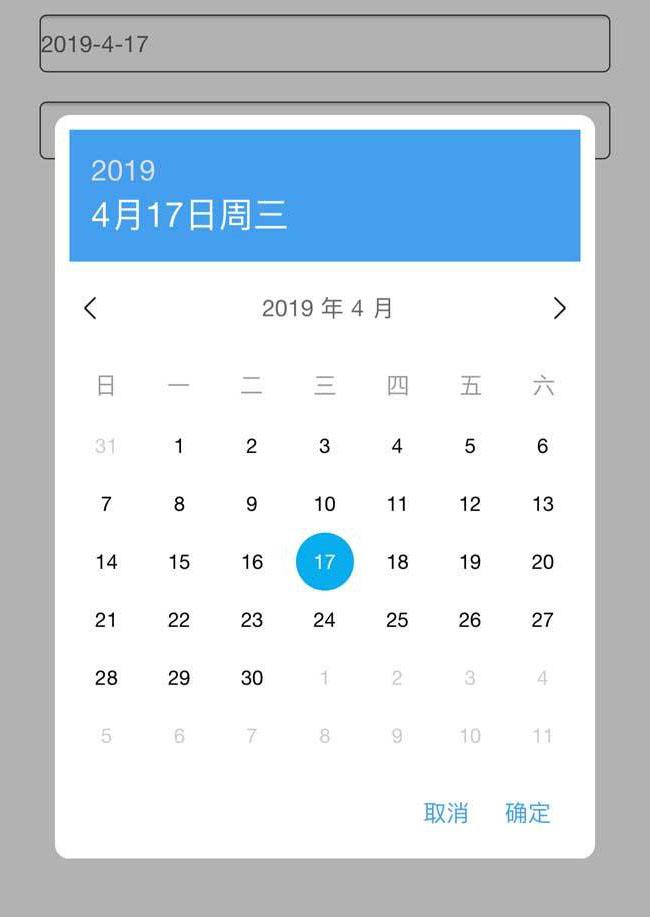 jQuery手机选择日期日历