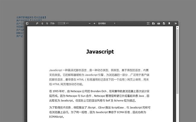jQuery网页版PDF在线预览
