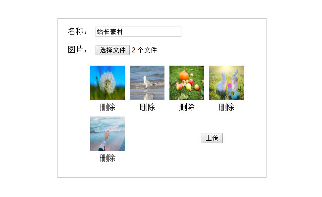 jQuery选择多张图片上传