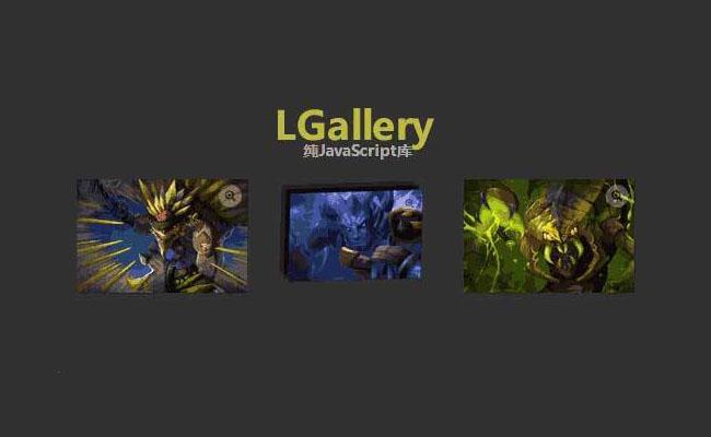 lgallery.js图片幻灯片插件