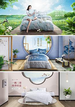 雨兰家纺海报banner设计