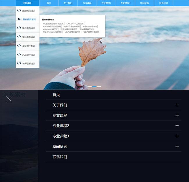 jQuery响应式导航菜单