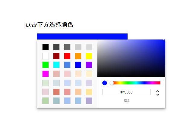 JS简洁的颜色选取器