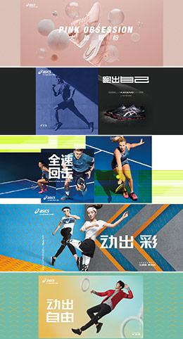 运动鞋  banner海报设计