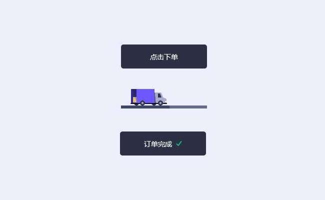 HTML5货车交互订单按钮