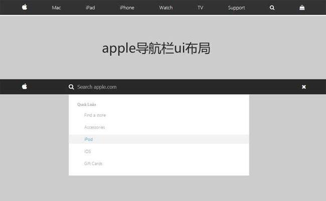 jQuery仿苹果官网导航