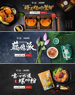 李子柒 食品 海报banner设计