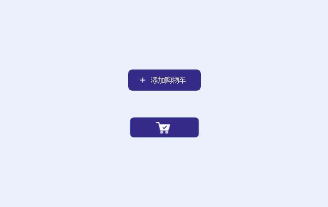 SVG添加购物车按钮动画
