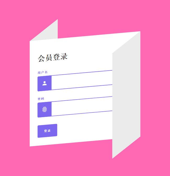 CSS3折叠纸登录表单