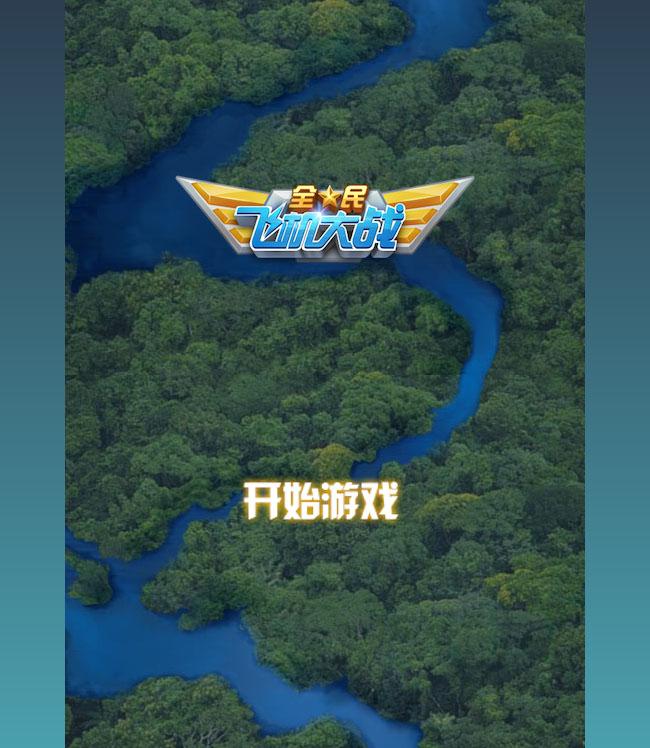 飞机大战HTML5游戏