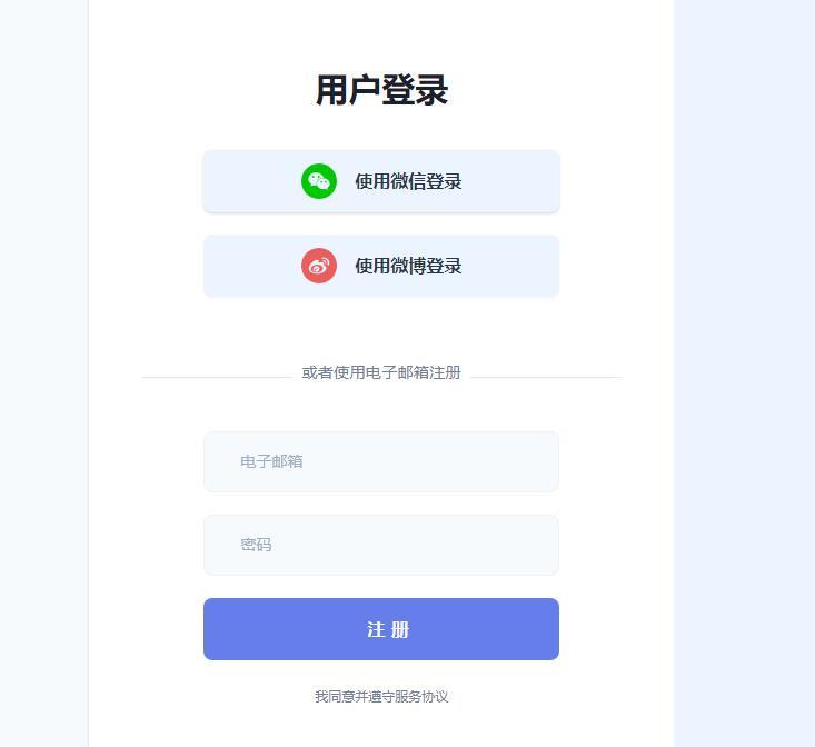 简洁的登录注册页面