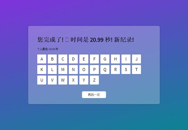 HTML5键盘打字速度测试